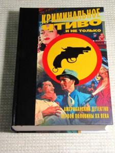 фото страниц Криминальное чтиво и не только: Американский детектив первой половины 20 века #4
