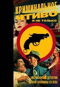 фото страниц Криминальное чтиво и не только: Американский детектив первой половины 20 века #2
