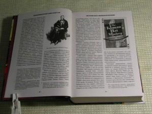фото страниц Криминальное чтиво и не только: Американский детектив первой половины 20 века #10