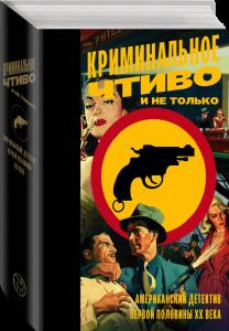 Книга Криминальное чтиво и не только: Американский детектив первой половины 20 века