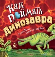 Книга Как поймать... динозавра?