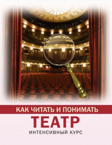 Книга Как читать и понимать театр