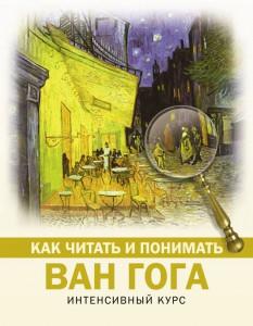 Книга Как читать и понимать Ван Гога