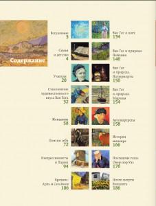 фото страниц Как читать и понимать Ван Гога #3