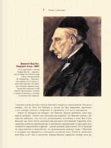 фото страниц Как читать и понимать Ван Гога #10