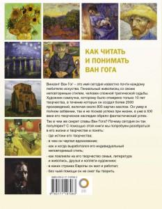 фото страниц Как читать и понимать Ван Гога #2