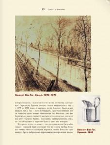 фото страниц Как читать и понимать Ван Гога #12
