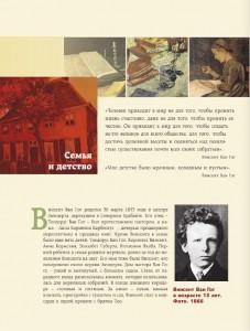 фото страниц Как читать и понимать Ван Гога #5