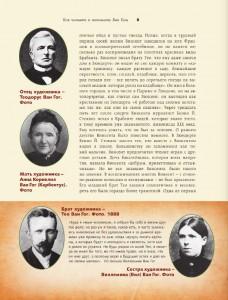 фото страниц Как читать и понимать Ван Гога #6
