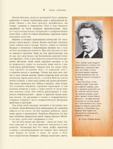фото страниц Как читать и понимать Ван Гога #7