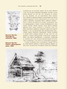 фото страниц Как читать и понимать Ван Гога #13