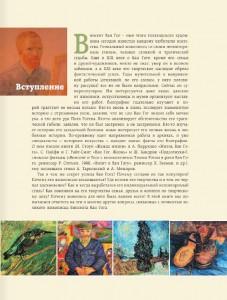 фото страниц Как читать и понимать Ван Гога #4