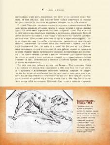 фото страниц Как читать и понимать Ван Гога #11