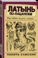Книга Латынь по-пацански