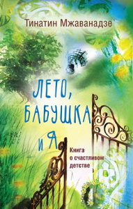Книга Лето, бабушка и я
