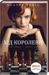 Книга Хід королеви