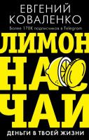Книга Лимон на чай: деньги в твоей жизни