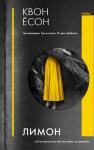 Книга Лимон