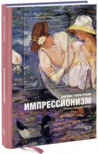 Книга Импрессионизм. Энциклопедия эпохи