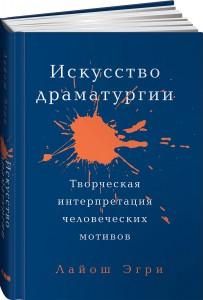 Книга Искусство драматургии. Творческая интерпретация человеческих мотивов