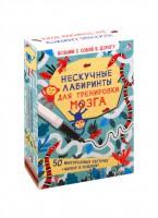 Книга Нескучные лабиринты для тренировки мозга. 50 многоразовых карточек + маркер в подарок!
