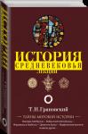 Книга История Средневековья. Лекции