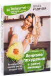Книга Ленивое похудение в ритме авокадо