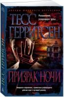 Книга Призрак ночи