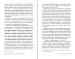 фото страниц Стихи для мертвецов #4