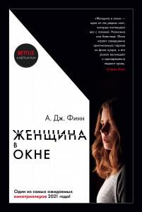 Книга Женщина в окне