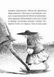 фото страниц Ая и ведьма #7