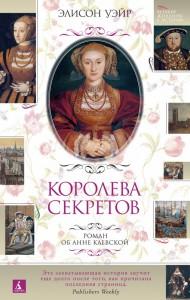 Книга Королева секретов. Роман об Анне Клевской