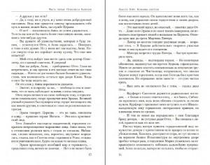 фото страниц Королева секретов. Роман об Анне Клевской #8