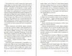 фото страниц Стихи для мертвецов #5