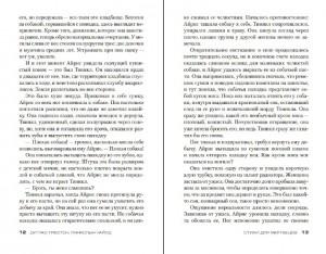 фото страниц Стихи для мертвецов #6