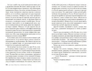 фото страниц Стихи для мертвецов #9