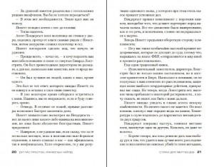 фото страниц Стихи для мертвецов #10