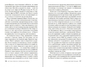 фото страниц Стихи для мертвецов #8