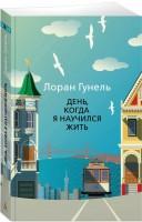 Книга День, когда я научился жить