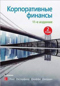 Книга Корпоративные финансы. Том 2