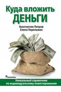 Книга Куда вложить деньги