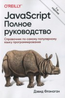 Книга JavaScript. Полное руководство