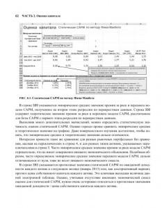 фото страниц Моделирование в Excel в корпоративных финансах #4