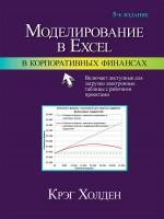 Книга Моделирование в Excel в корпоративных финансах