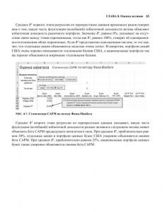 фото страниц Моделирование в Excel в корпоративных финансах #7