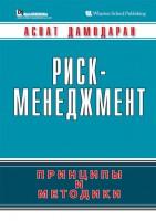 Книга Риск-менеджмент: принципы и методики