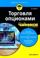 Книга Торговля опционами для чайников