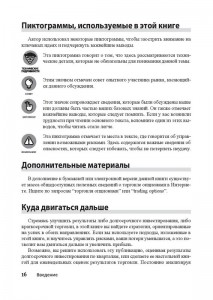 фото страниц Торговля опционами для чайников #11