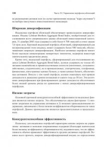 фото страниц Ценные бумаги с фиксированным доходом. Руководство #8