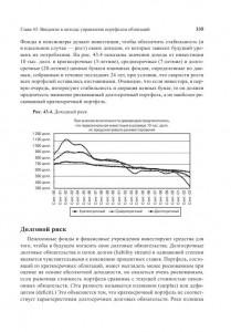 фото страниц Ценные бумаги с фиксированным доходом. Руководство #12